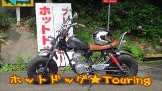 75ccの原付二種バイクで超美味しいホットドッグを食べに出掛けてきまし...