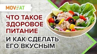 Что такое здоровое питание и как сделать его вкусным. Первые практические шаги