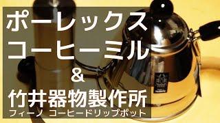 ポーレックス コーヒーミル & 竹井器物製作所 フィーノ コーヒードリップポット 開封 thumbnail