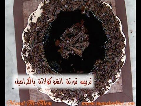 تزيين تورتة الشوكولاتة بالكراميل-  مطبخ منال العالم