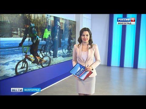 Вести-Волгоград. Выпуск 21.01.19 (17:00)