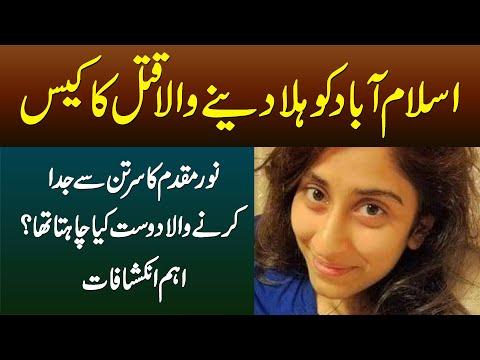 Islamabad Ko Hila Dene Wala Case - Noor Muqaddam Ka Sar Tan Se Juda Karne Wala Dost Kya Chahta Tha?