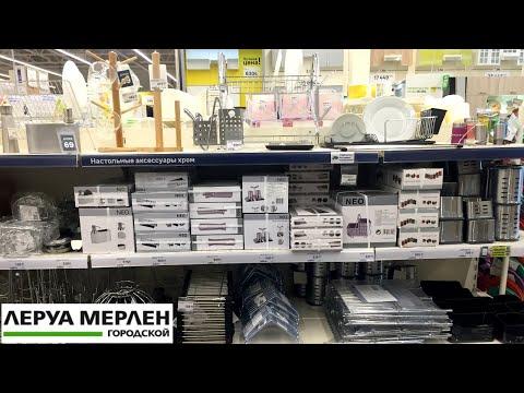 Леруа Мерлен  Аксессуары для КУХНИ. Обзор новинок для организации хранения в магазине Leroy Merlin.