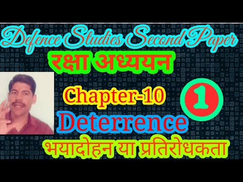 Defence Studies Second Paper || Chapter-10|| प्रतिरोधकता या भयादोहन (1)[Deterrence ]