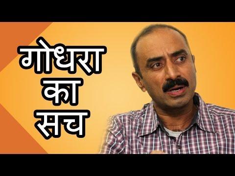 Godhra पर Sanjiv Bhatt के सफेद झूठ पर SUPREME COURT की फटकार