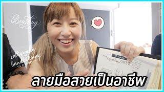 """อาชีพที่คนไทยไม่รู้จัก """"นักประดิษฐ์อักษร"""" (Calligrapher)"""