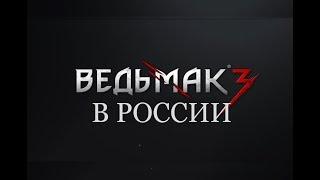 Ведьмак в России