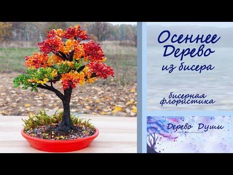Видеоурок дерево из бисера