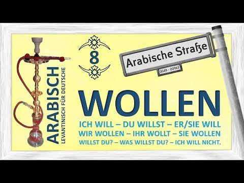 Arabisch für Deutsche (8) - wollen - ich will, du willst ...
