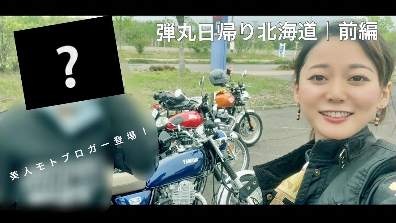 北海道の美人女性モトブロガーさんとレンタルバイクで北の大地を走る|前編