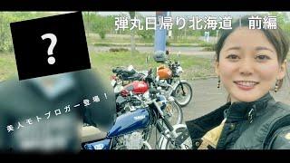 北海道の美人女性モトブロガーさんとレンタルバイクで北の大地を走る 前編