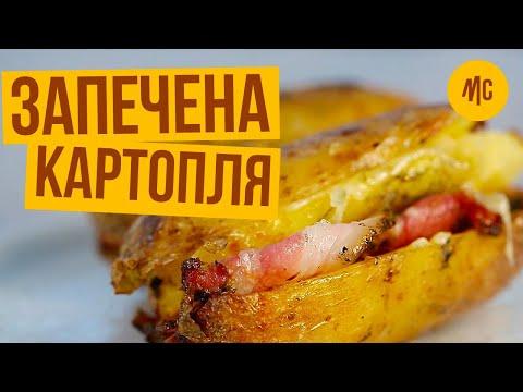 Запеченная Картошка в Фольге на Костре | Картофель с Салом и Сыром на Природе