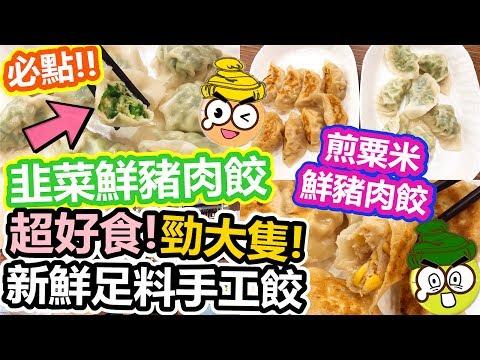 [Poor travel香港] 深水埗友記餃子!新鮮足料手工餃!超好食勁大隻!必點韭菜鮮豬肉餃!煎粟米鮮豬肉餃!