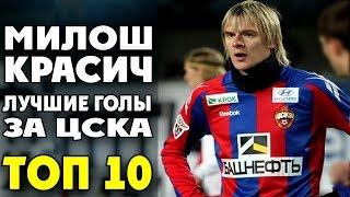 Милош Красич | Лучшие голы за ЦСКА | ТОП 10 ● Milos Krasic | best goals for CSKA   ▶ iLoveCSKAvideo