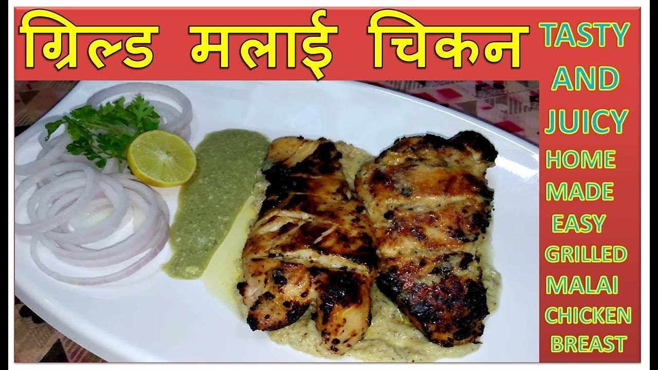 Grilled malai chicken breast recipe by food junction youtube grilled malai chicken breast recipe by food junction forumfinder Choice Image