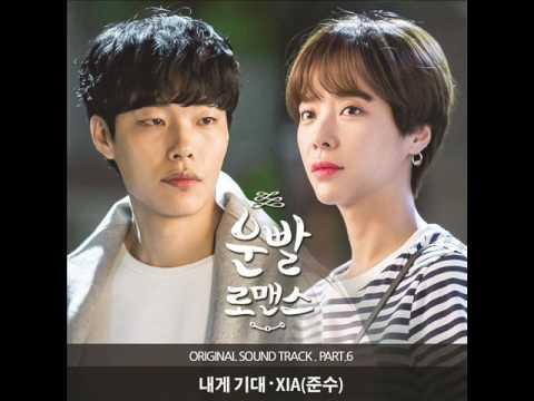 XIA (준수) - 내게 기대 (Lean on me) (Instrumental) [운빨로맨스 OST Part.6]