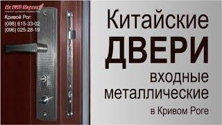 Двери - Китай (китайские входные металлические двери) - купить НЕ самые дешевые, Кривой Рог(, 2017-12-14T12:29:26.000Z)