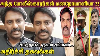 திடுக்கிடும் புதிய தகவல் Shocking Questions Sathankulam father son case | Raj Mohan | Sathankulam