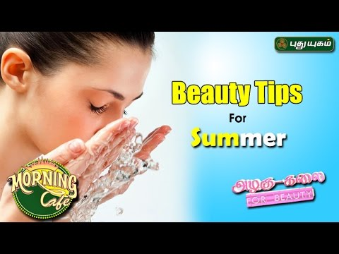 Tips To Keep Skin Healthy this Summer  அழகு கலை For Beauty Morning Cafe 17-03-2017 PuthuYugamTV Show Online