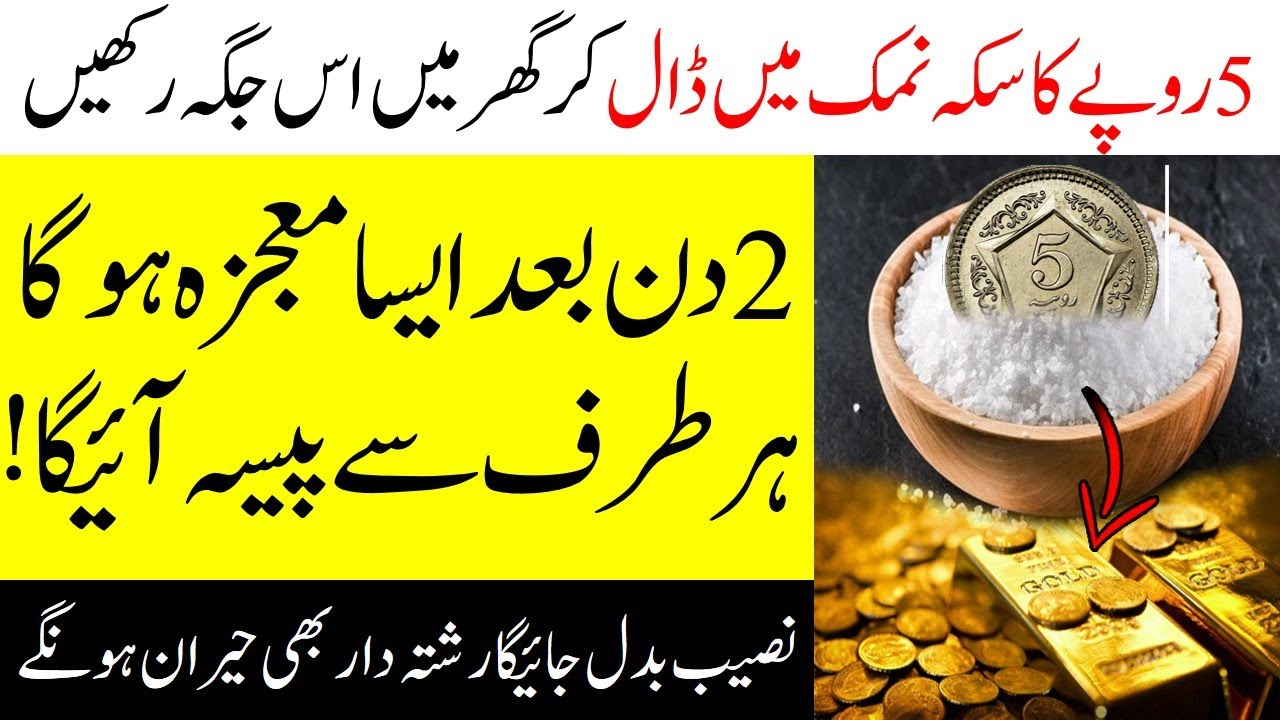 Put a Rs 5 coin in salt and keep it at home and then watch the miracle | Islamic Teacher