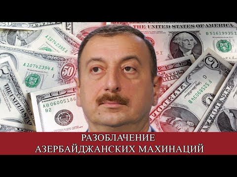 Разоблачение азербайджанских махинаций. ШОК! Новости сегодня, новости мира, новости дня