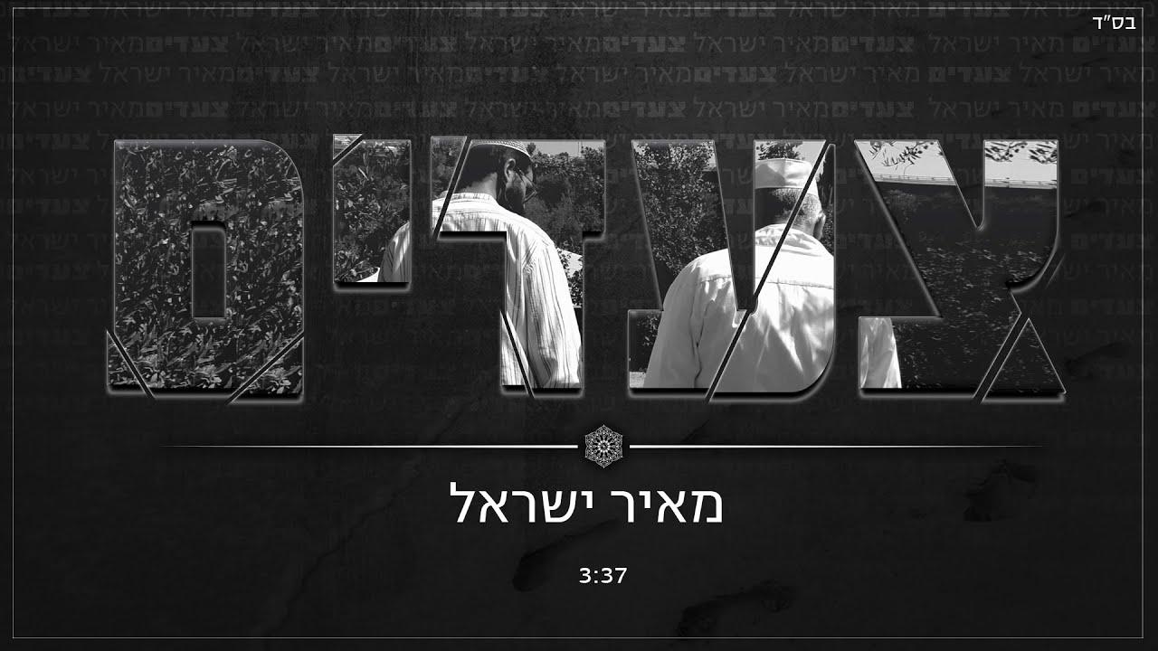 מאיר ישראל • צעדים