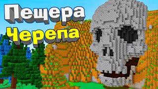 СТРАШНАЯ ПЕЩЕРА БАНДИТОВ В МАЙНКРАФТ!  - Minecraft 1.16.4 #48
