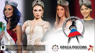 Краса России 2016