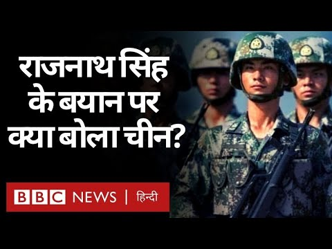 India China LAC Face Off : Rajnath Singh के बयान पर China ने दिया जवाब. (BBC Hindi) - BBC News Hindi