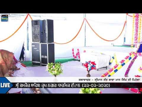 ਸ਼੍ਰੀਮਾਨ ਸੰਤ ਬਾਬਾ ਮਾਨ ਸਿੰਘ ਜੀ ਪਿਹੋਵਾ | BABA MAAN SINGH JI | CHAMKAUR SAHIB (Rupnagar) DIWAN 2020