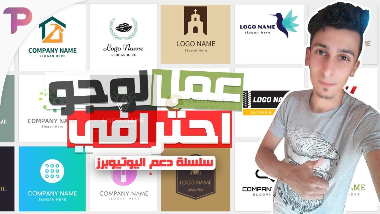 عمل لوجو احترافي مجانا لليوتيوب لا حاجة للفوتوشوب بعد الان : سلسلة دعم اليوتيوبرز العرب #1