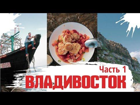 Путешествие Владивосток-Сочи. 1
