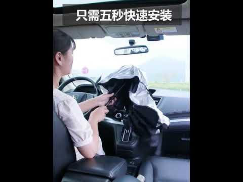 ร่มกันแดดในรถ ที่กันแดดรถยนต์ ม่านบังแดดรถยนต์