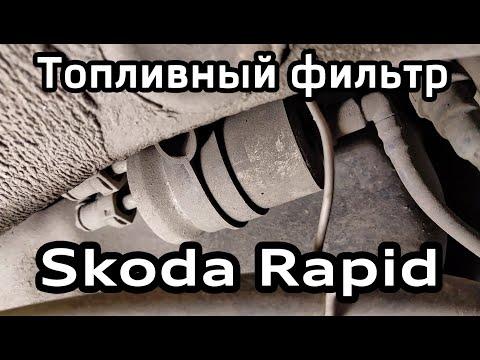 Замена топливного фильтра Skoda Rapid (VW Polo Sedan, Skoda Fabia)