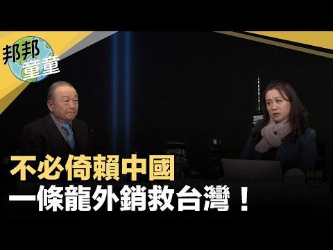 童溫層:2019.12.12|不必倚賴中國,一條龍外銷救台灣!|邦邦童童看天下