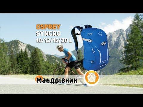 Рюкзак Osprey Syncro 10, 12, 15, 20 L