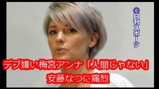 デブ嫌い梅宮アンナ「人間じゃない」安藤なつに痛烈 日刊スポーツ 2/4(...