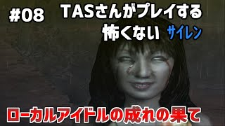 【TAS】サイレン   Siren Part08【ツールアシストサクサクプレイ】魔界塔士ch