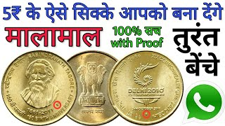 Sell 5 Rupees Commemorative Coins in High Price to Direct Buyer || 5 Rs Rare Coin with Value