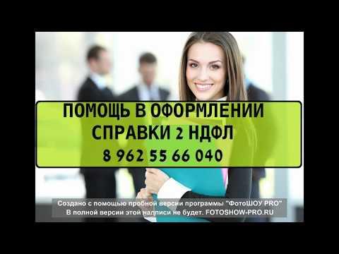 Помощь в оформлении справки 2 НДФЛ 89625566040