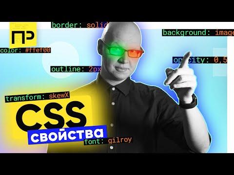 CSS свойствах необходимые начинающему / CSS уроки