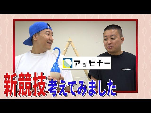 【新競技】アッピナー