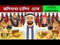 অলিবাবা চালিস  চোৰ | Alibaba and 40 Thieves in Assamese | Assamese Story | Assamese Fairy Tales