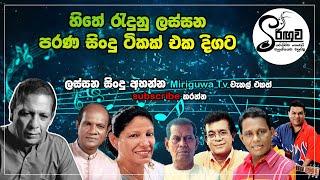 sinhala songs collection (Vol - 14 ) Sinhala Old Hist - ලස්සන සිංදු ටිකක් එක දිගට #miriguwa_tv