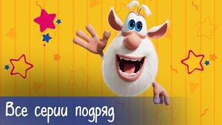 Буба Все серии подряд Мультфильм для детей