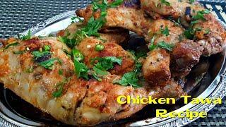 Chicken Tawa Recipe|Easy Chicken Recipe Bangla|সহজ তাওয়া চিকেন রেসিপি