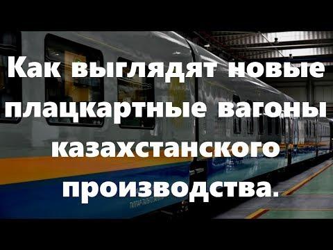 Новые плацкартные вагоны казахстанского производства.