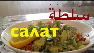 урок арабского языка - سَلَطَةٌ салат