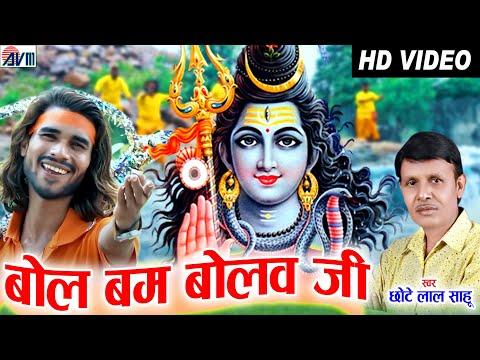 Chhotelal Sahu   Cg Bhakti Song   Bom Bam Bolw ji  Chhattisgarhi geet  Raja  Suresh Dhuri AVM STUDIO