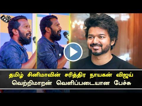 Vijay – Pride of Tamil Cinema | Vetri Maaran Latest Speech Favorite Movie | Master Breaks Record